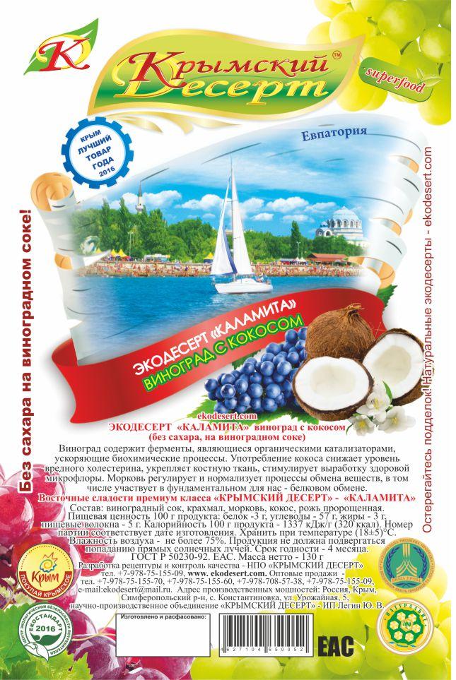 """Крымский десерт """"Каламита"""""""