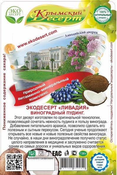 """Крымский Десерт """"Ливадия"""""""