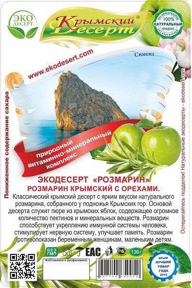 """Крымский десерт """"Розмарин"""""""