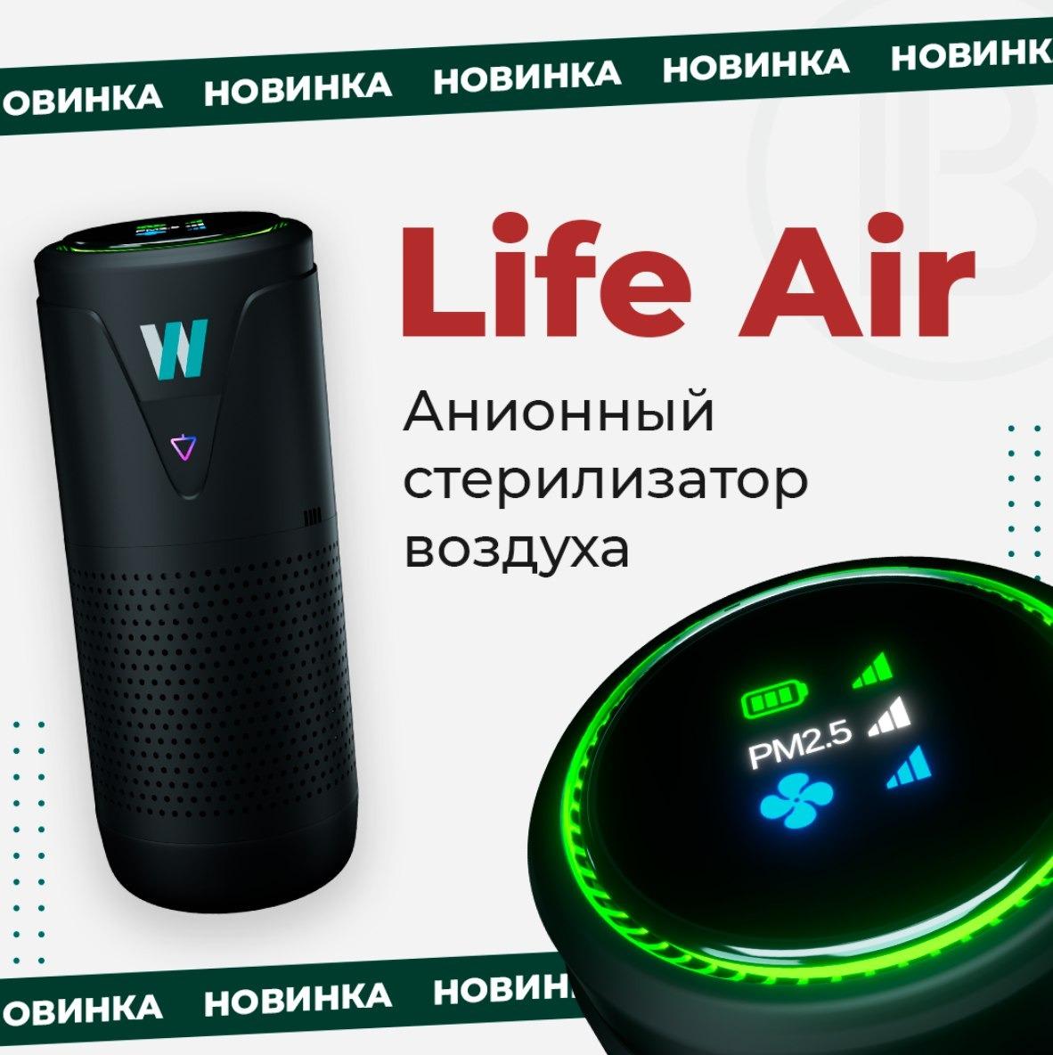 Анионный стерилизатор воздуха Life Air