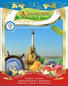 """Крымский десерт № 23 """"Севастополь"""""""