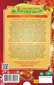 Крымский Десерт Сувенирная 0,130 гр.