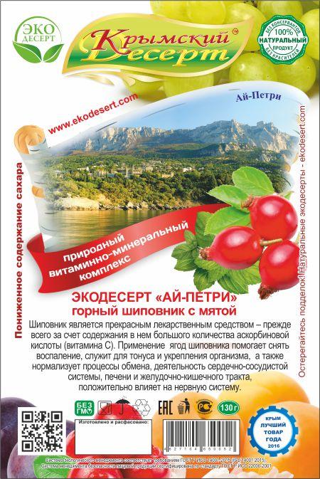 """Крымский десерт """"Ай-Петри"""""""