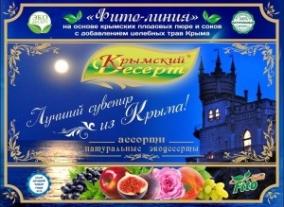 """Крымский Десерт """"АССОРТИ ФИТО"""""""