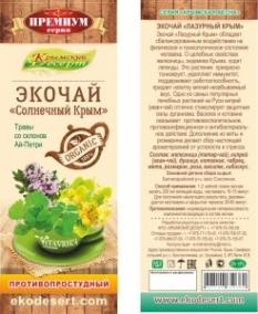 """ЭкоЧай (ФитоСбор) """"Солнечный Крым (противопростудный)"""""""