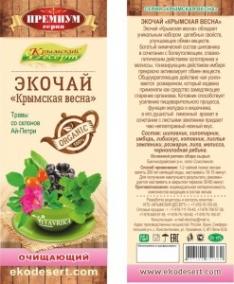 """ЭкоЧай (ФитоСбор) """"Крымская весна (очищающий)"""""""